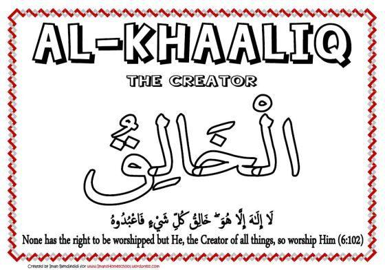 Day 15 Al Khaaliq Colouring Sheet Beautiful Names Of Allah Muslim Kids Activities Islamic Kids Activities