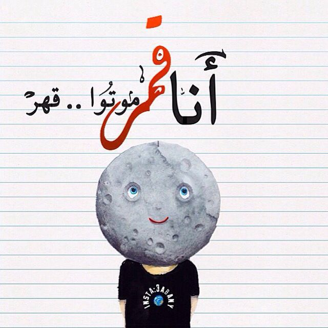 Desertrose أنا قمر موتوا قهر Laughing Quotes Funny Pictures Arabic Quotes