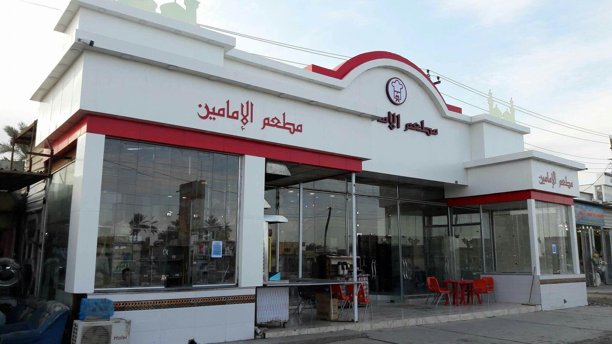 سياحة مطعم الامامين سامراء القلعة الطريق الدولي Home Decor Outdoor Decor Decor