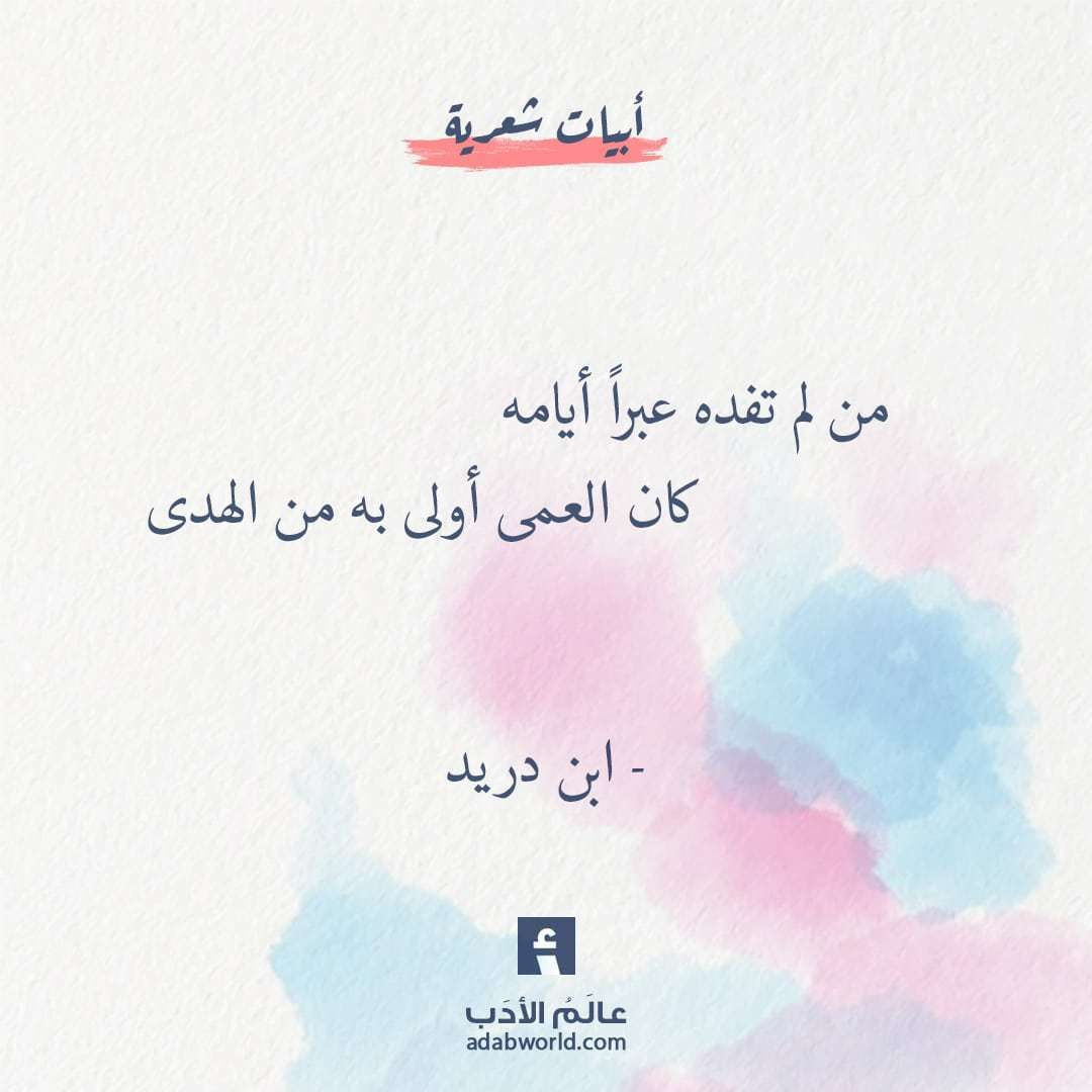 خذ العبرة من الايام ابن دريد عالم الأدب Inspirational Words Cool Words Arabic Poetry