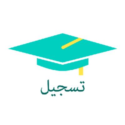 لمعرفة مواعيد التسجيل والقبول في الجامعات والكليات السعودية الحكومية العام الدراسي الجديد 2016 2017 في جامعة الطائف والتسجيل في كلية الاتصالا Jau Academics