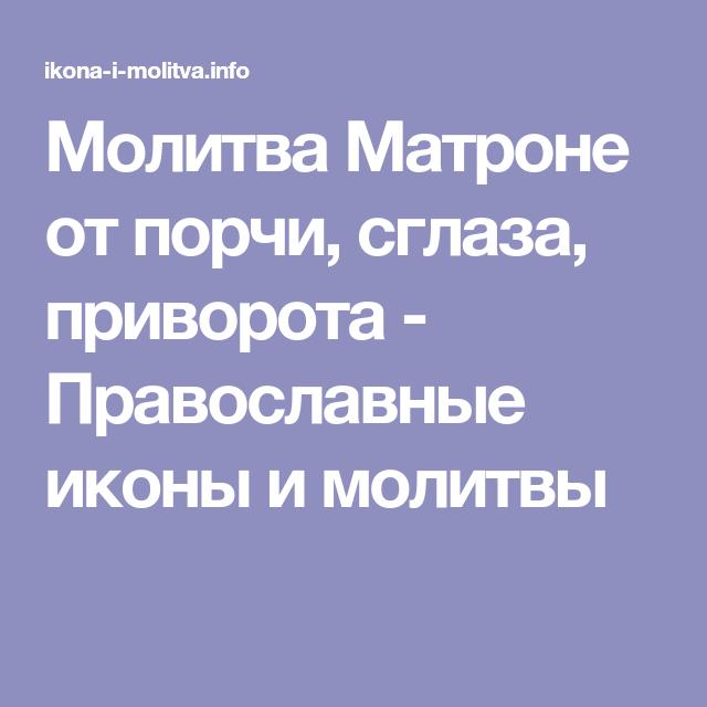 Молитва Матроне от порчи, сглаза, приворота - Православные иконы и ...