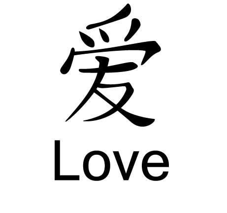 The Word Love In Chinese  E  B Is Comprised Of Two Words Receive  E F  And Heart  E Bf  On Imgfave