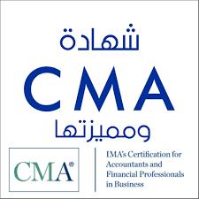 ما هي شهادة Cma و مميزات الشهاده Cma Cma Nintendo Wii Logo Gaming Logos