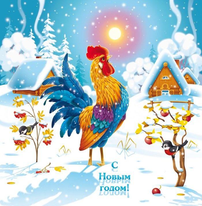 Лариса, открытки новогодние в год петуха