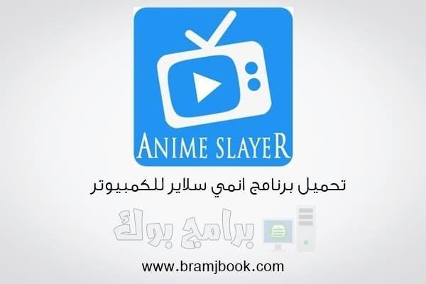تحميل برنامج Anime Slayer للكمبيوتر 11