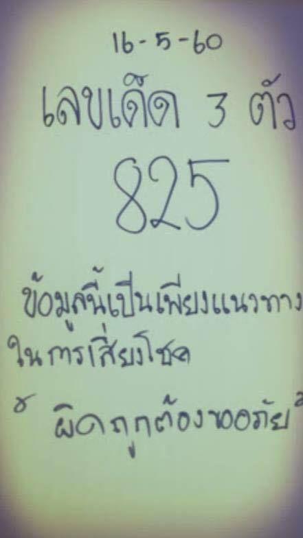 626 ตรวจหวย ผลสลากกินแบ่งรัฐบาล