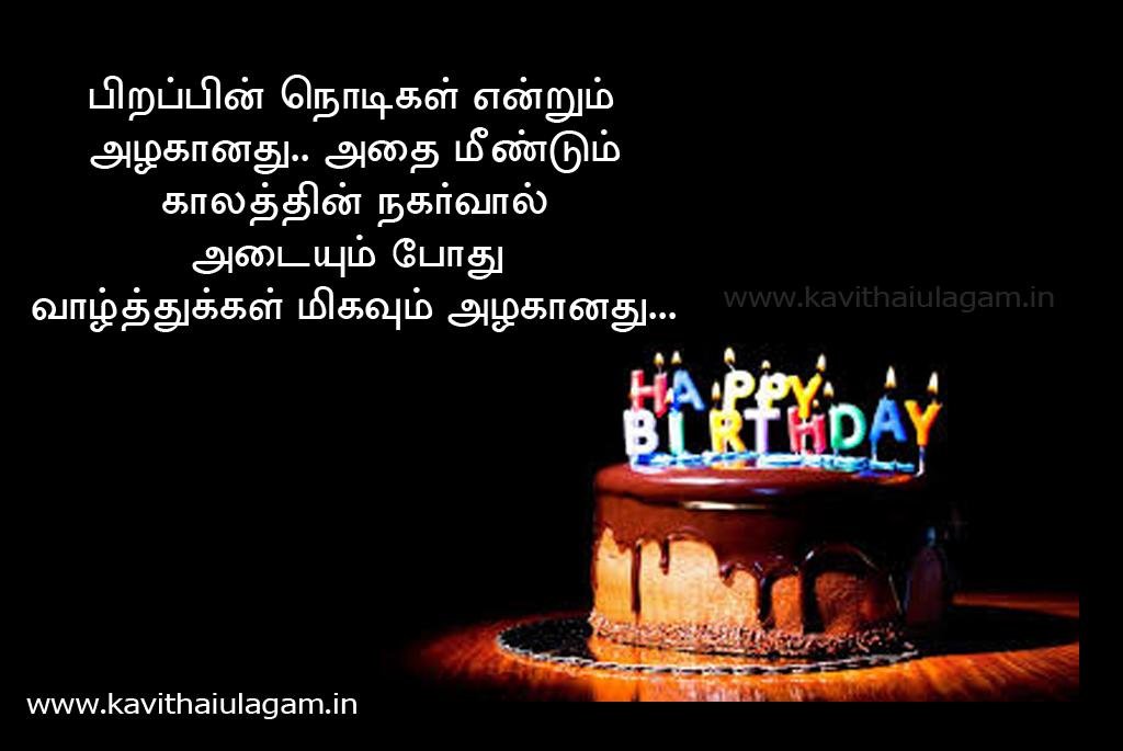 Image result for birthday wishes tamil kavithai Birthday