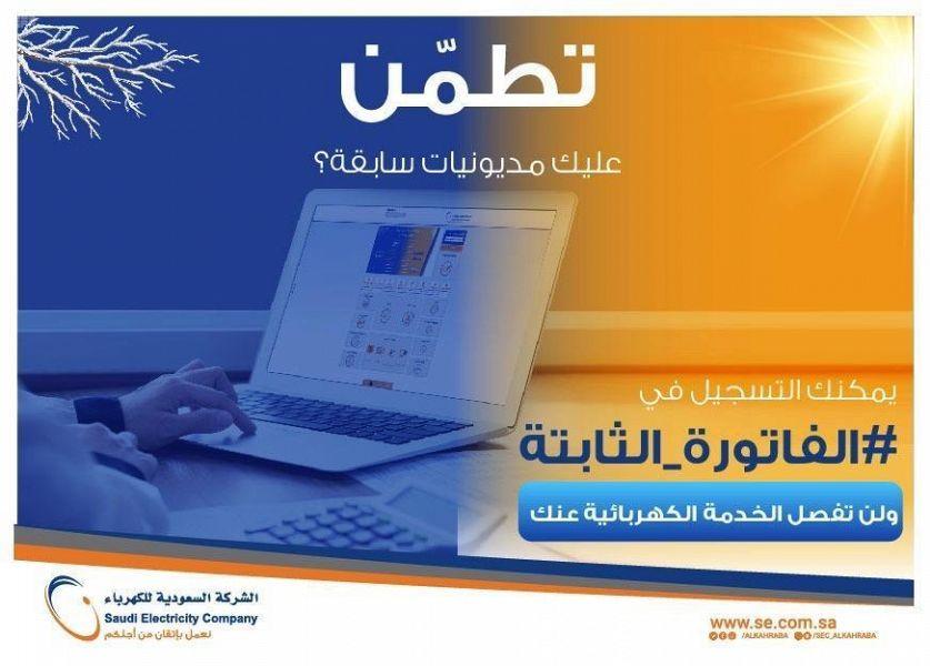 السعودية للكهرباء المديونيات المتراكمة لا تعوق التسجيل في الفاتورة الثابتة Company Pandora Screenshot
