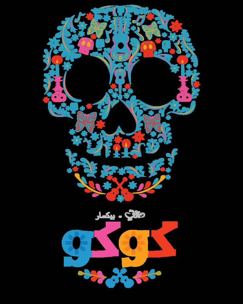 Disney Pixar Coco Skull By Mohammedanis Deviantart Com On Deviantart Disney Tattoos Coco Drawing Base