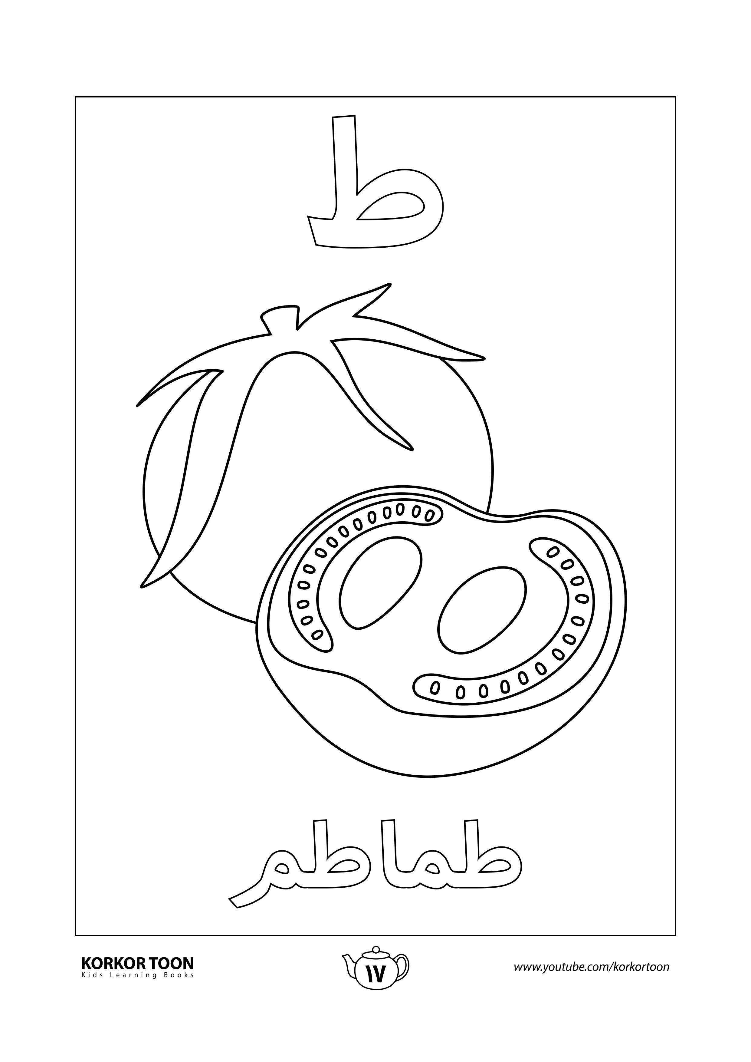 صفحة تلوين حرف الطاء كتاب تلوين الحروف العربية للأطفال Arabic Alphabet Learning Arabic Ebooks