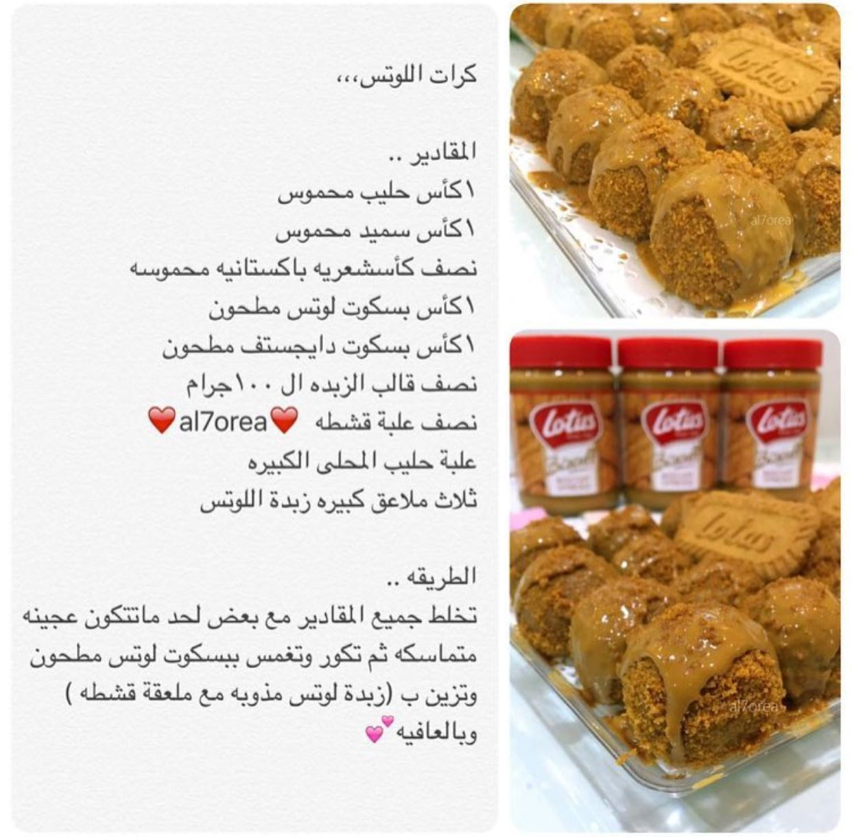 كرات اللوتس Yummy Food Dessert Ramadan Recipes Sweets Recipes