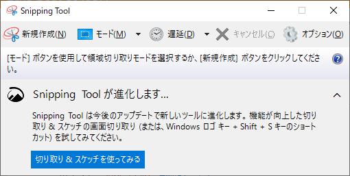 切り取り ショートカット Windows10