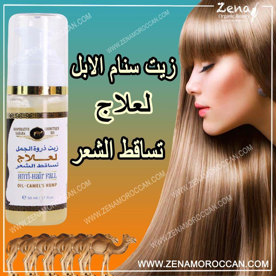 زيت سنام الابل لعلاج تساقط الشعر Herbs For Hair Anti Hair Fall Argan Hair Serum