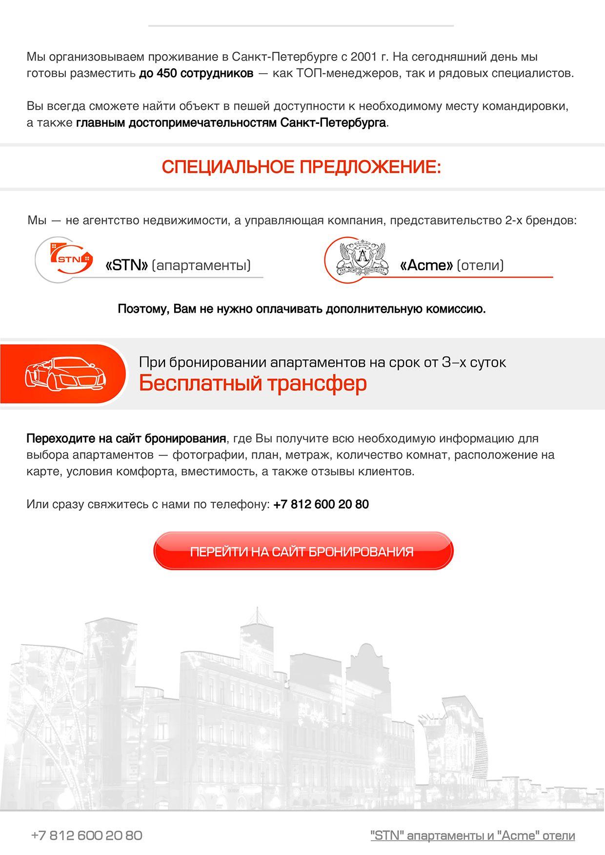 Управление объектом коммерческой недвижимости коммерческое предложение сниму офис от собственника москва