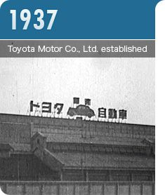 1937-TMC First Established! TOYOTA MOTOR CORPORATION GLOBAL WEBSITE|75 Years of TOYOTA | Toyota ...