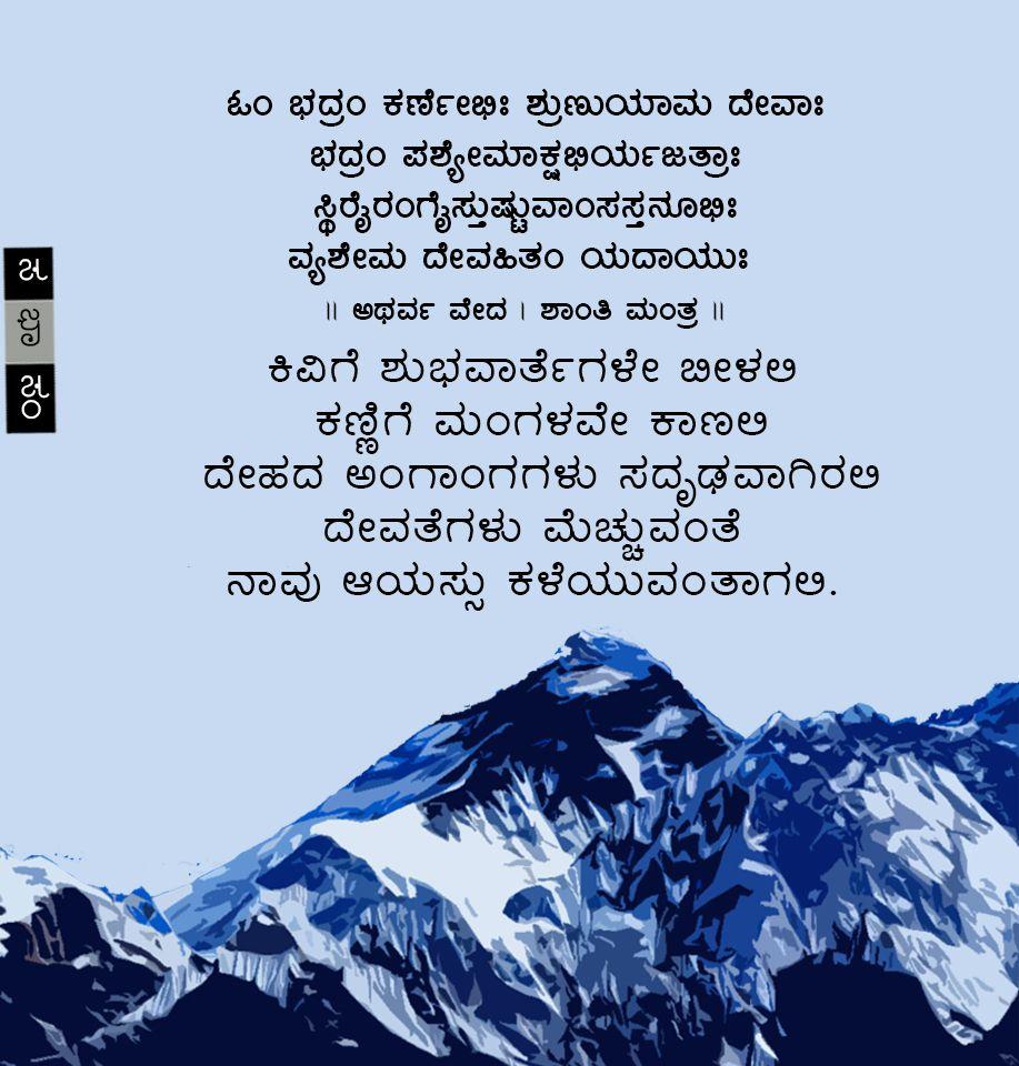 ಅಥರ್ವವೇದ ವೇದ AtharvaVeda Veda Quotes Hindu