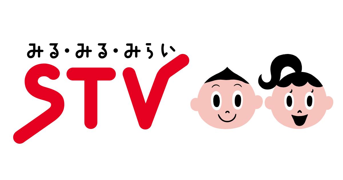 どさんこ ワイド 179