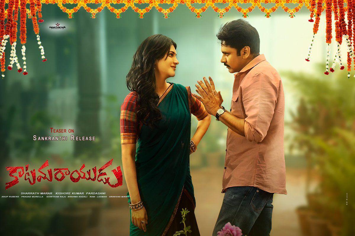 pawan kalyan shruti haasan katamarayudu telugu film | http://www
