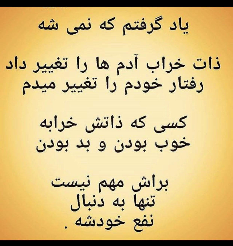 ذات خراب تغییر دادنی نیست Words Farsi Quotes Quotes