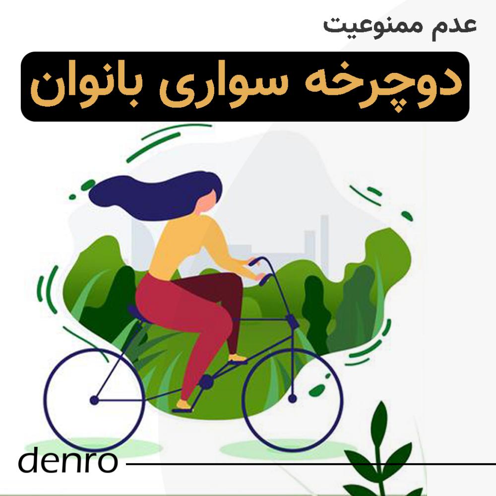 عدم ممنوعیت دوچرخه سواری بانوان توسط معاون روحانی اعلام شد طبق گفته ایشان ممنوعیت دوچرخه سواری بانوان در ایران غیرقانونی است Mario Characters Pics Character
