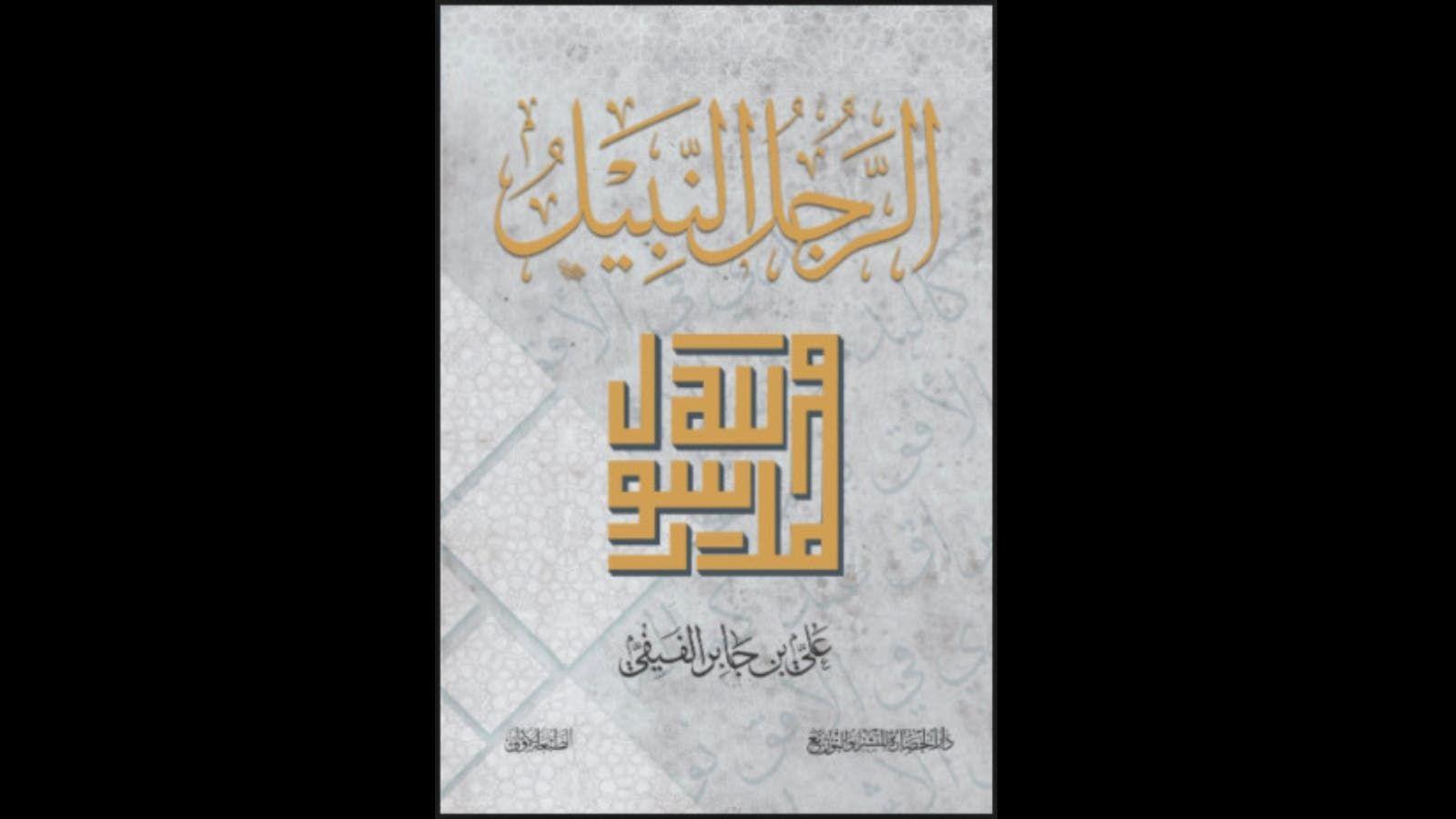 السيرة النبوية الرجل النبيل للكاتب علي بن جابر الفيفي Book Cover Books