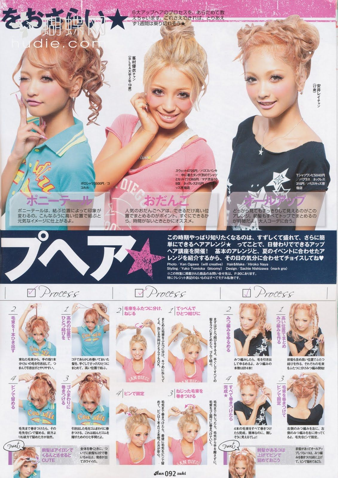 Pin by 名無し のさん on gal pinterest japanese hair hair