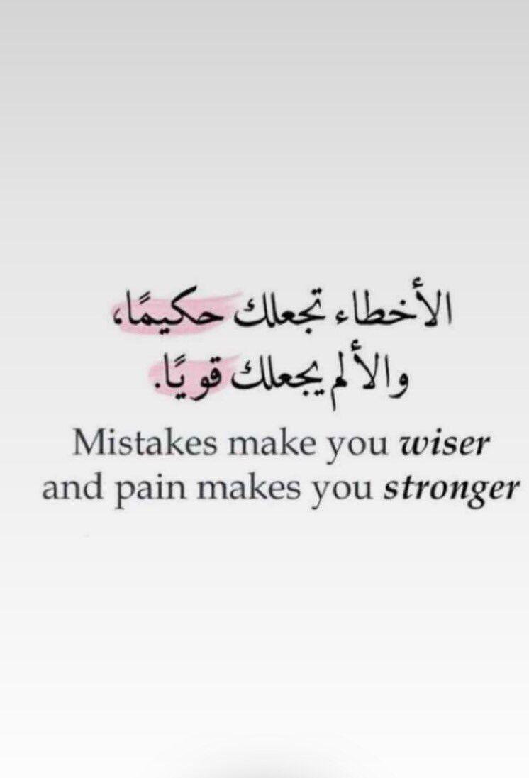 عبارات In 2021 Learn English Words Arabic Quotes Wise Words