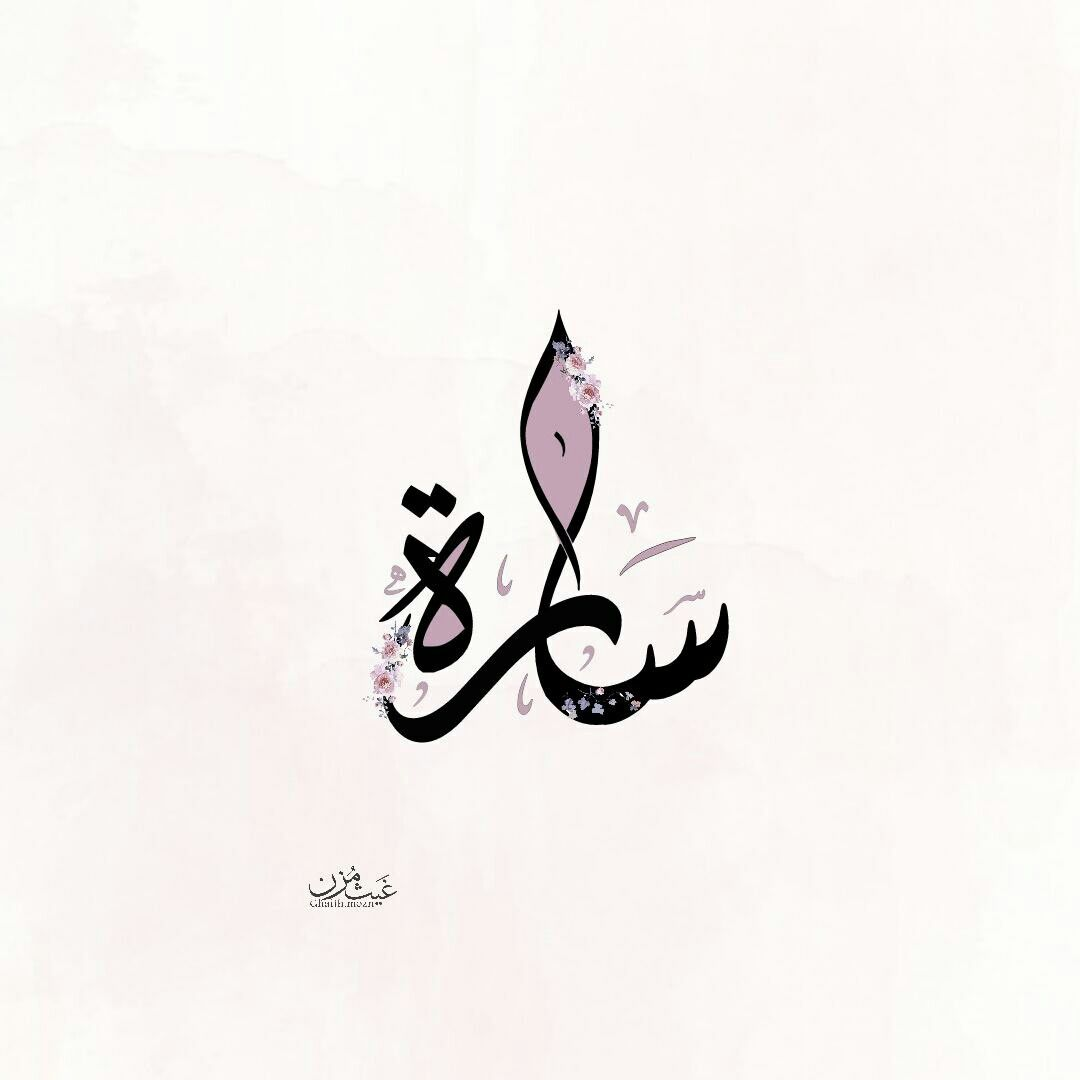 Pin By زهرة الياسمين On أسماء Calligraphy Art Quotes Graphic Design Lessons Graphic Art Prints