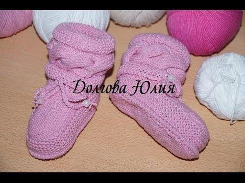Вязание спицами. Пинетки с косами /// Knitting for beginners. Booties...