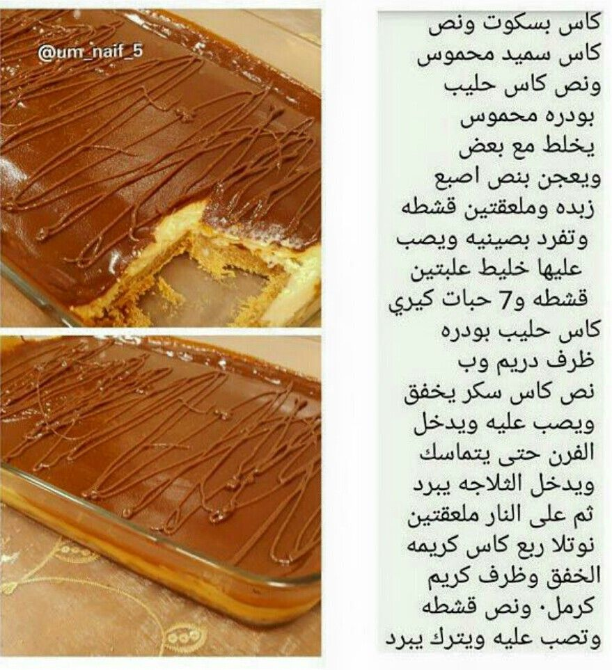 حﻻ طبقات Ramadan Recipes Arabic Food Food