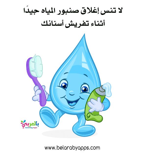 افكار عن ترشيد الماء للاطفال استخدامات الماء في الحياة بالعربي نتعلم In 2021 Smurfs Fictional Characters Character