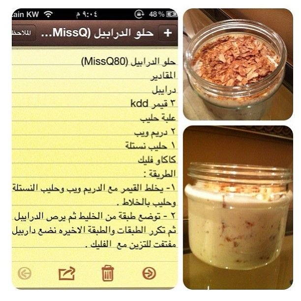 Hanan On Instagram وصفة حلو الدرابيل Yummy Food Food Yummy