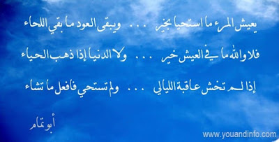 أبيات شعر عن الحياء Shyness Poetry Weather