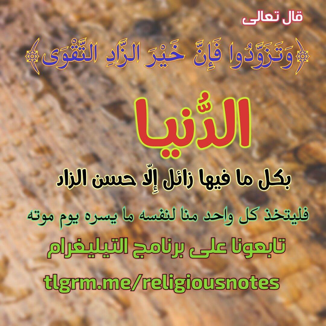 وتزودوا فإن خير الزاد التقوى التقوى الدنيا Tlgrm Me Religiousnotes Islam Lockscreen