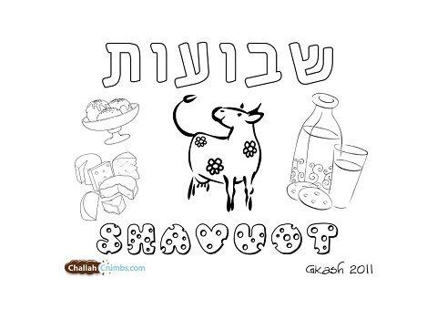 coloring page shavuot delicacies