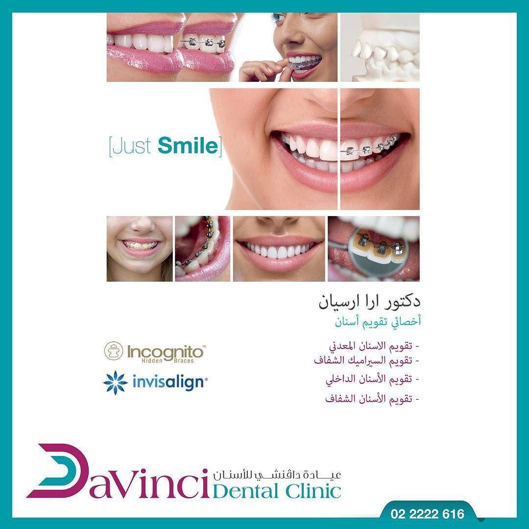 Davinci Dental Clinic On Instagram دكتور ارا ارسيان في عيادة دافنشي للاسنان الامارات ابوظبي دبي تقويم ابتسامه الشارقه العي Dental Clinic Dental Clinic