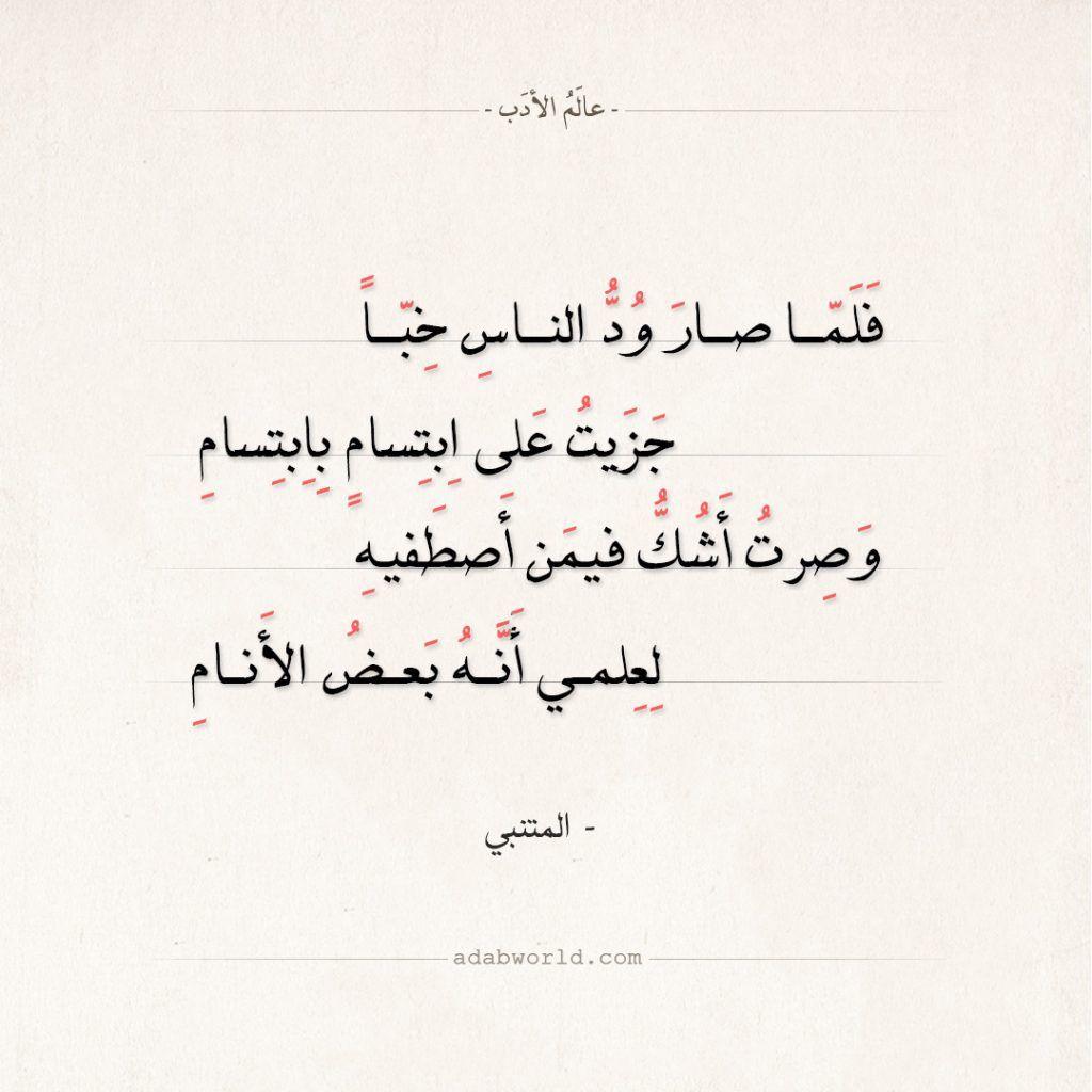 أبيات شعر حكمه عالم الأدب Weird Words Words Quotes Arabic Quotes