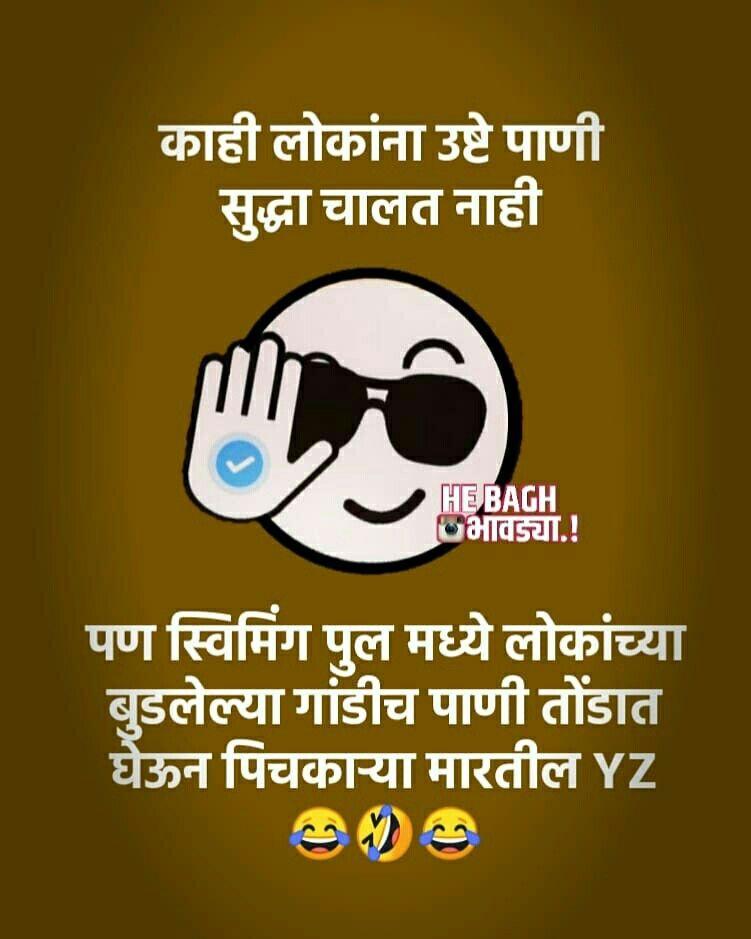 Marathi Status Jokes Quotes Comedy Quotes Marathi Jokes