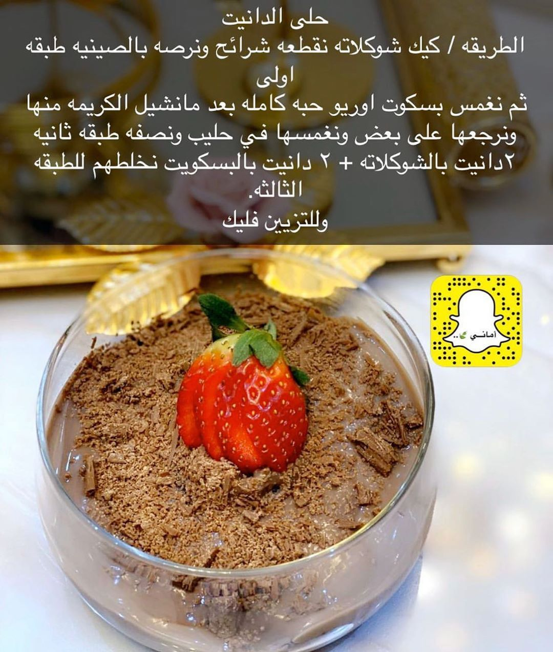 334 Likes 0 Comments الح مد لله فوق ك ل ش عور Aklat25 On Instagram وصفات من Amani Almadinah In 2021 Food Receipes Recipes Food