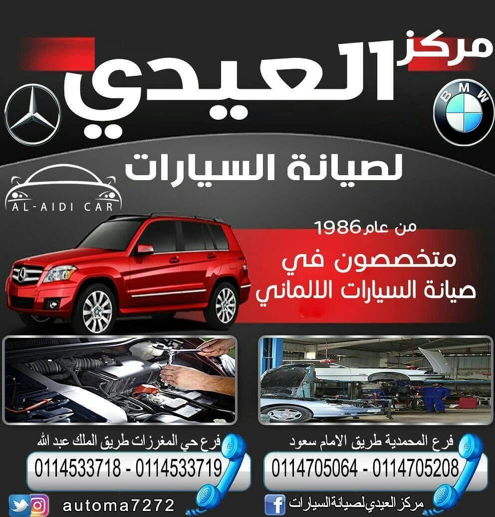 العيدي ل صيانة مرسيدس بالرياض Mercedes Mercedes Benz Benz