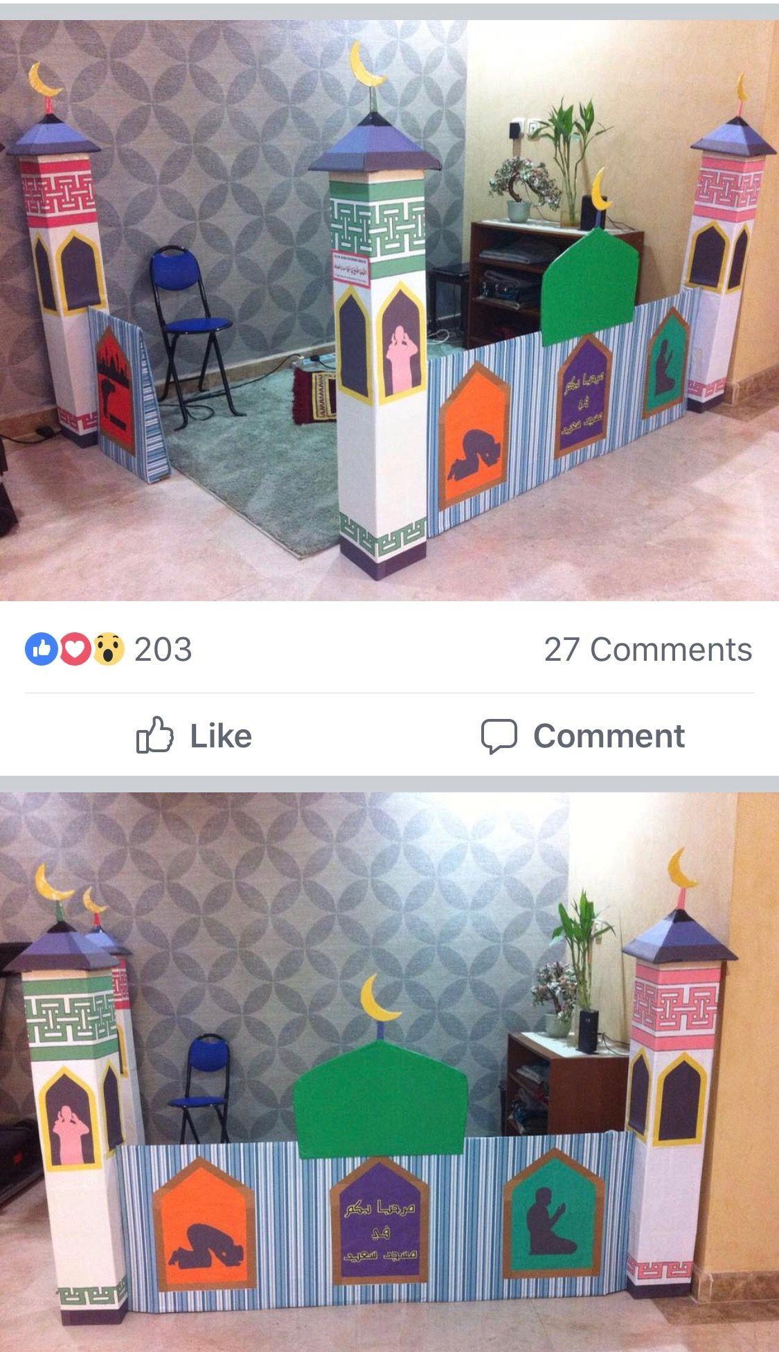 Diy Build Your Own Cardboard Play Masjid Mosque Ramadan Kids Ramadan Crafts Muslim Kids Crafts