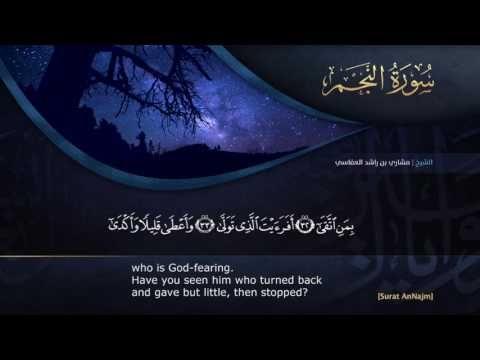 تحميل تلاوة سورة النجم للشيخ مشاري راشد العفاسي من صلاة القيام بمسجد الراشد رمضان عام 1425 هـ التحميل Mp3 استماع فيديو من قناة Fear Pandora Screenshot God
