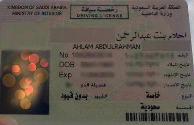 صور اول رخصة قيادة سيارة للنساء في السعودية اخبار العراق
