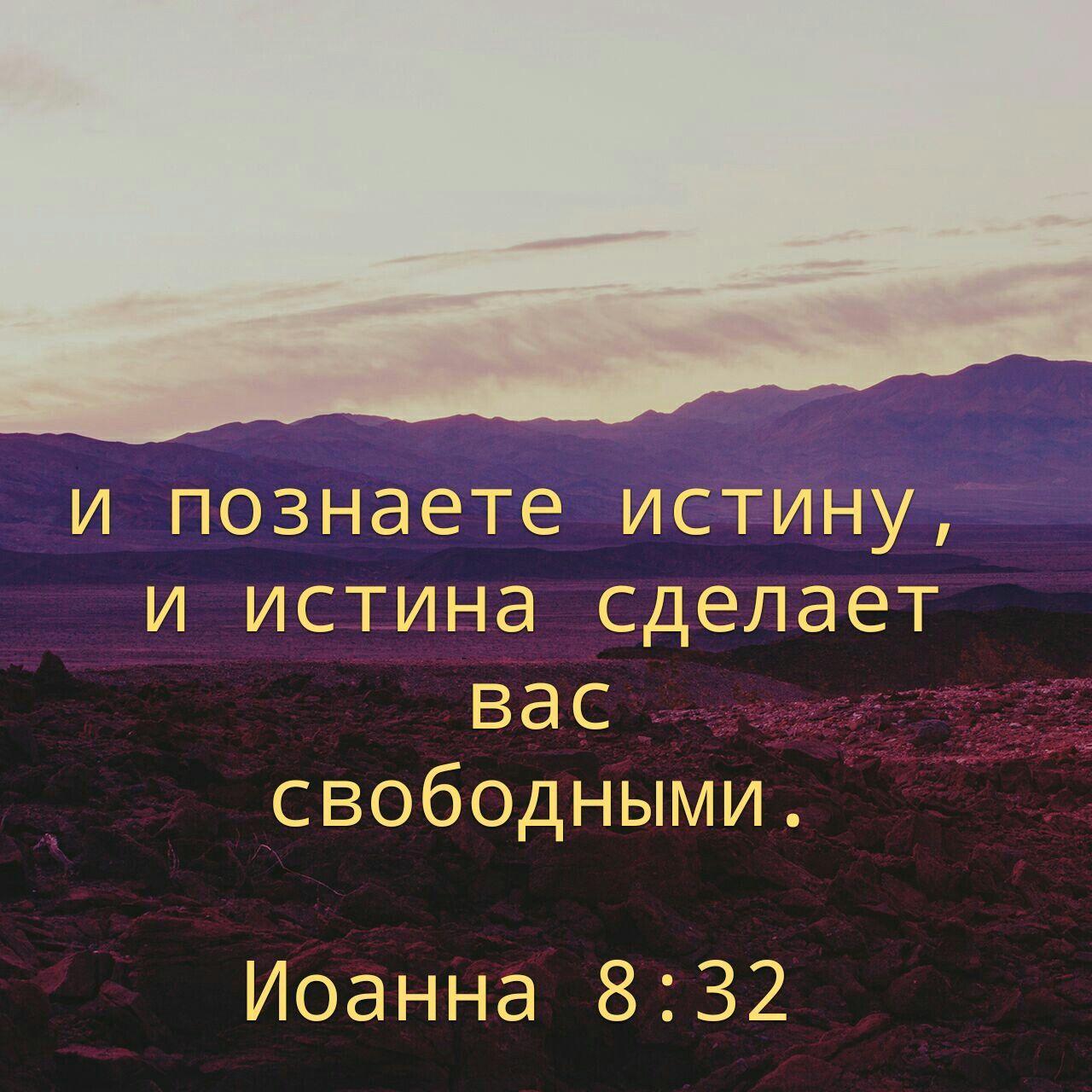цитаты из библии с картинками ждет