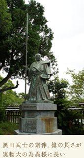 黒田武士の銅像、槍の長さが 実物大の為異様に長い