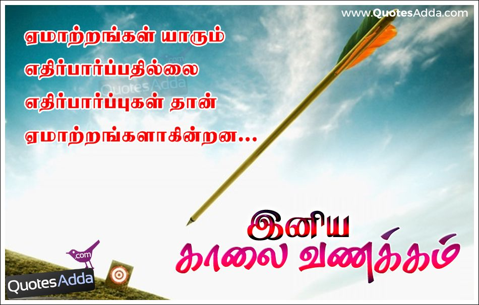 Latest HD Good Morning Love Quotes In Tamil