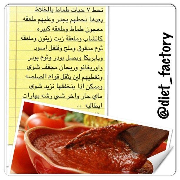 Diet Factory On Instagram صلصه البيتزا المنزليه Food Recipes Diet