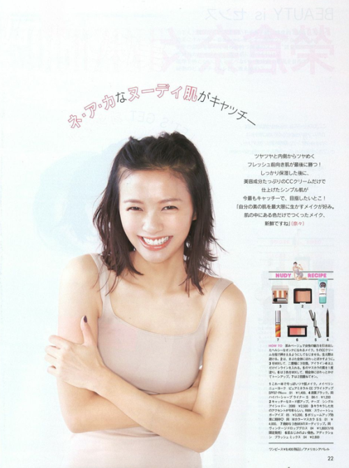 The Ponte Tank Dress by American Apparel in AR Magazine (Japan).