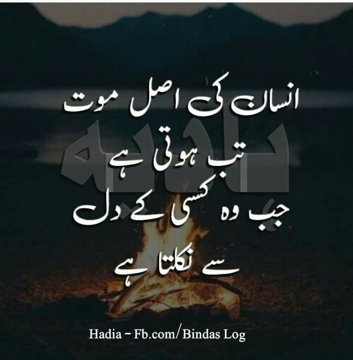 Life And Death Quotes In Hindi: Pin By Muhammad Abdul On My Pics